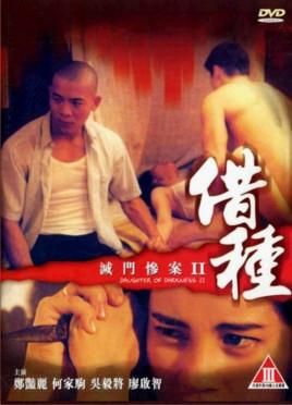 1994香港犯罪大尺度《灭门惨案2:借种》HD1080P.国粤双语.中字海报