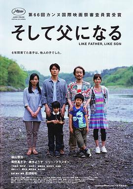 2013是枝裕和高分剧情《如父如子》BD720P.高清日语中字海报