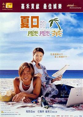 2000香港喜剧爱情《夏日么么茶》DVD.国粤双语.中字海报
