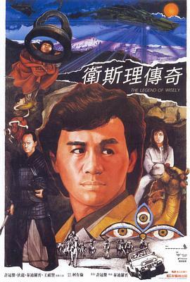 1987科幻动作冒险《卫斯理传奇》BD720P.国粤双语.中字海报
