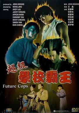 1993香港高分动作《超级学校霸王》HD720P.国粤双语.中字海报
