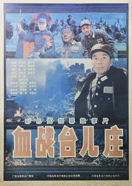 1986国产高分战争《血战台儿庄》HD1080P.国语无字幕海报