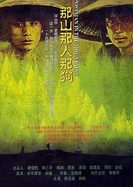 1999刘烨高分剧情《那山那人那狗》BD1080P.国语中字海报