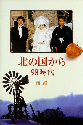北国之恋:1998时代
