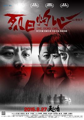 2015高分犯罪悬疑《烈日灼心》HD1080P.国语中字海报