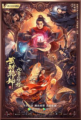 2021古装剧情《武动乾坤:九重符塔》HD4K/1080P.国语中字海报
