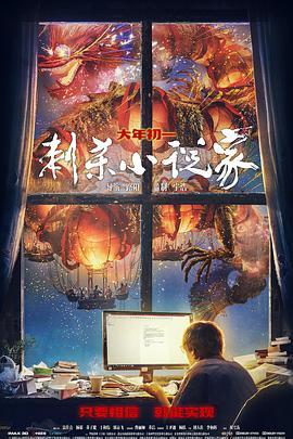 2021雷佳音董子健奇幻《刺杀小说家》BD1080P.国粤双语.中字海报