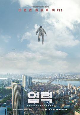 2018韩国科幻喜剧《念力》HD1080P.韩语中字海报