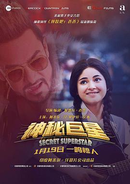 2017印度高分剧情《神秘巨星》BD1080P.国印双语.中字海报