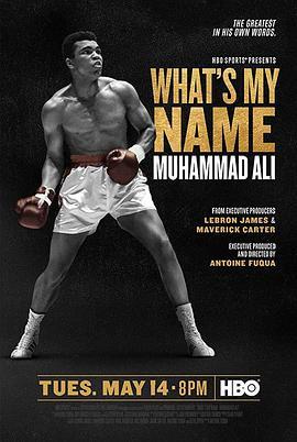 我的名字是:穆罕穆德·阿里