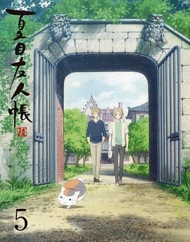 夏目友人帐 第六季 特别篇 梦幻的碎片