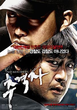 2008韩国高分犯罪惊悚《追击者/夜晚的热度》BD720P.高清韩语中字海报