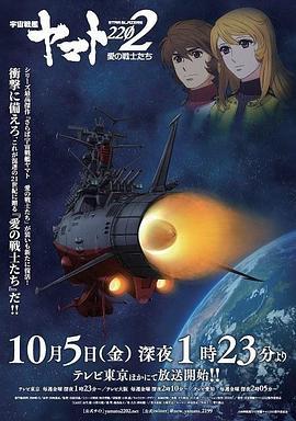 宇宙战舰大和号2202 爱的战士们(TV版)