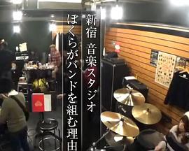 纪实72小时 新宿・音乐练习室 我们组成乐队的理由