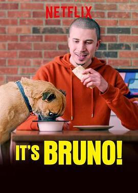 布鲁诺驾到!