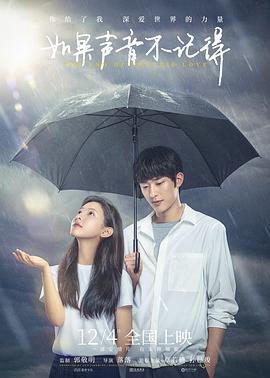 2020爱情奇幻《如果声音不记得》HD4K/1080P.国语中字海报