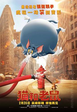 2021喜剧动画冒险《猫和老鼠》BD1080P.国粤英三语.中英双字海报