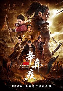 2020谢苗古装动作《辛弃疾1162》BD1080P.国语中字海报