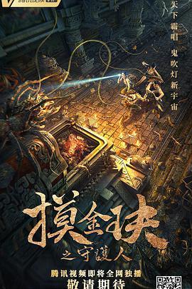 2021惊悚冒险《摸金玦之守护人》HD1080P.国语中字海报
