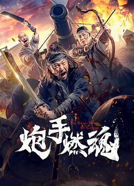 2021国产古装《炮手燃魂》HD1080P.国语中字海报