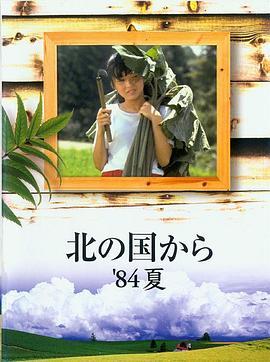 北国之恋:1984夏天