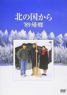 北国之恋:1989归乡