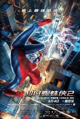 2014科幻动作《超凡蜘蛛侠2》BD1080P.国英双语.特效中英双字海报
